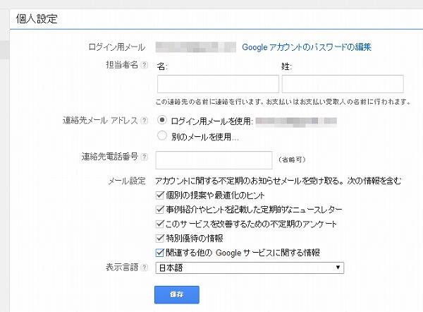 アドセンスの収益を上げるサポートをグーグルから受ける方法!