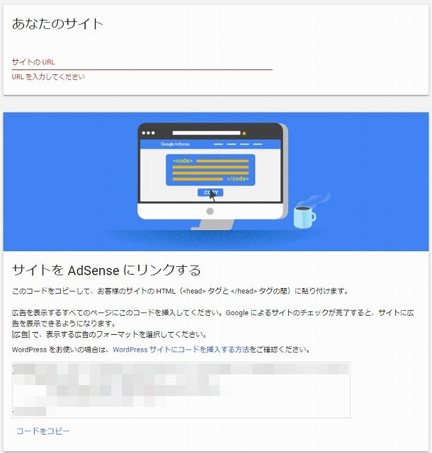 アドセンス 新しいサイトの追加方法